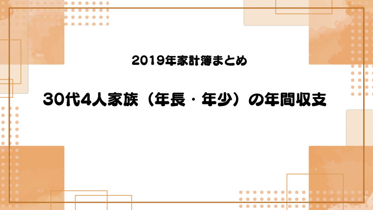 【2019年家計簿のまとめ】30代4人家族(年長・年少)の年間収支を振り返る