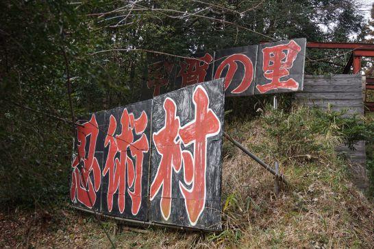 甲賀の里忍術村へは名古屋から高速で1時間15分