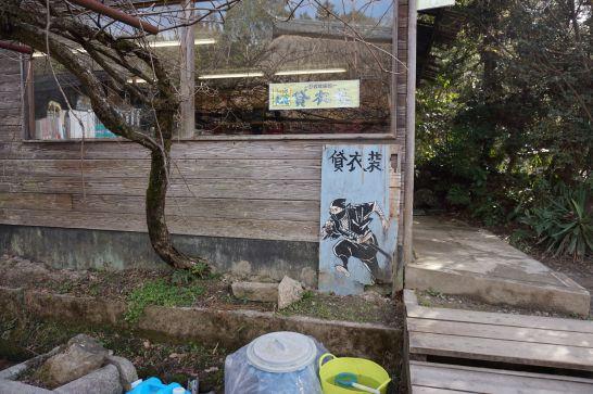 甲賀の里忍者村の貸衣装