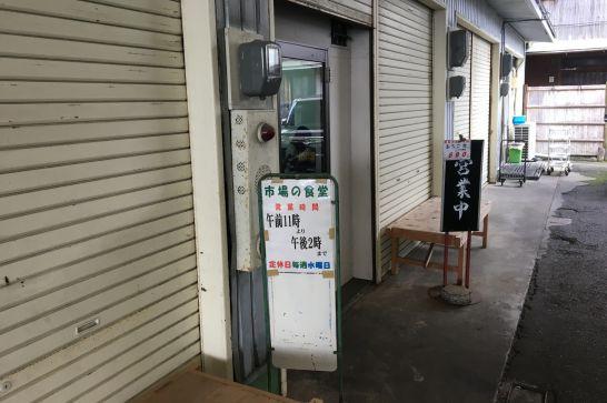 水口寿志亭市場の食堂の入り口
