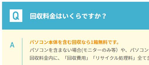 リネットジャパンのパソコン無料回収