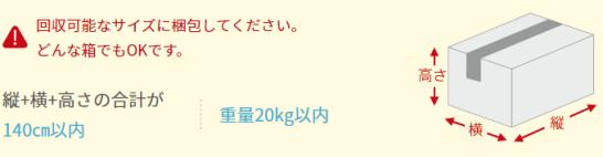 リネットジャパンのサイズ、重量制限