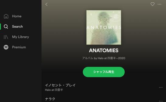 Spotify(スポティファイ)のHalo at 四畳半さんのANATOMIES