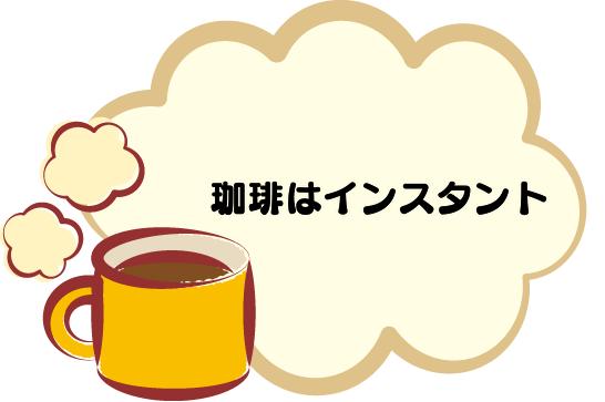 子供が販売する珈琲はインスタントコーヒーを利用する