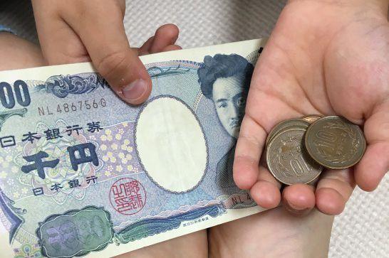 お小遣いが1,000円を超えて、稼ぐという意味を実感