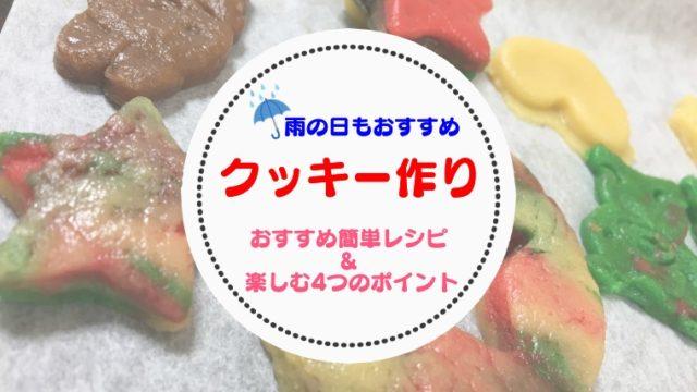 【子供との料理体験】幼児(5,4,3歳)と一緒にクッキー作りをしよう。簡単レシピも紹介