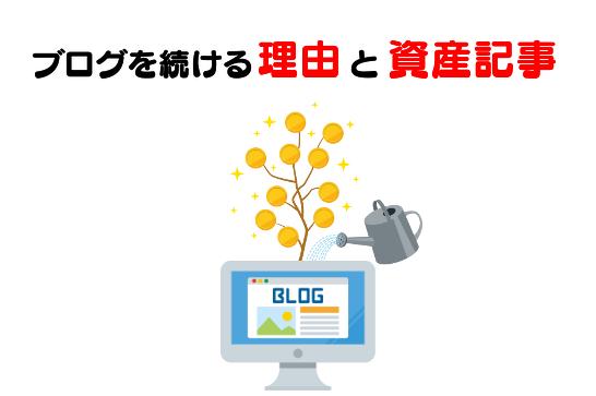 私達がブログを続ける意味を、資産記事から考えた
