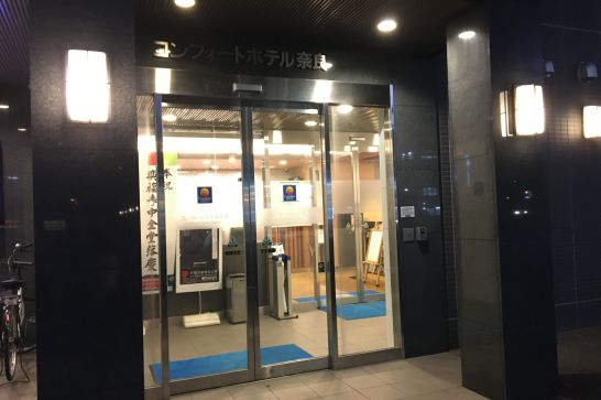 コンフォートホテル奈良のエントランス