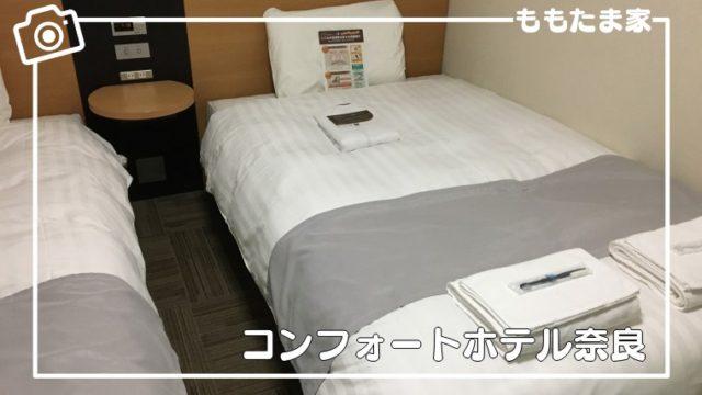 コンフォートホテルは小学6年生まで添い寝、朝食が無料!