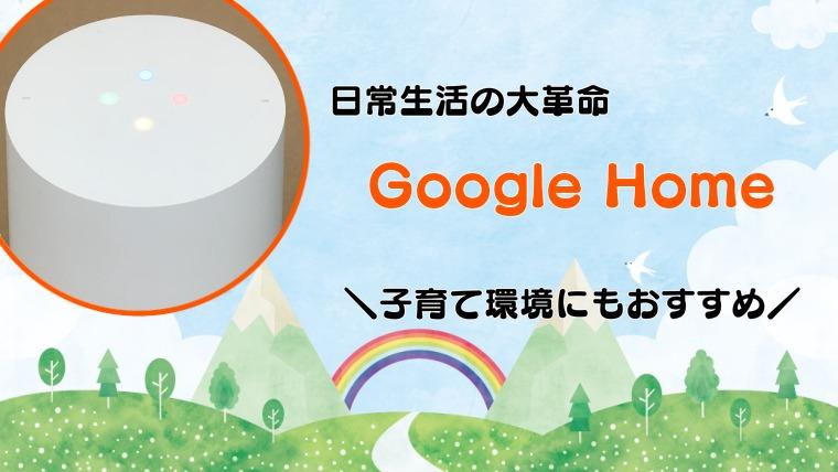 【体験談】Google Homeは何が便利なのか?子供でも楽しめるおすすめの使い方