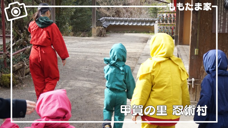 甲賀の里忍術村は幼児でも楽しめる!割引、貸衣装、忍者道場の口コミ・体験レポ