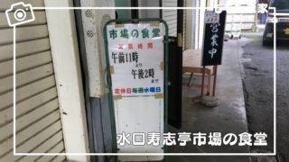 水口寿志亭市場の食堂は海鮮丼が安くて美味しい!絶対おすすめの地元の隠れ食堂