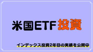 米国ETF投資(インデックス投資)の投資実績、投資銘柄を大公開