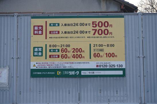 奈良公園のおすすめ駐車場のリパークワイド今小路