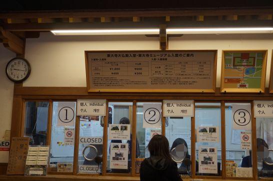 東大寺のチケット売り場