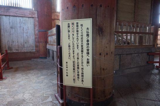 東大寺の柱くぐりの注意書き