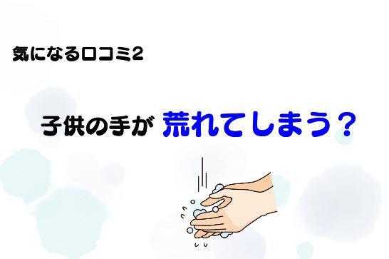 子供がゴシゴシ手を洗うため、手が荒れてしまう