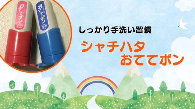 【おててポン】子供が楽しく&簡単に手洗い習慣を身につけられる【口コミ・体験談】