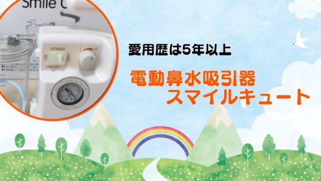 電動鼻水吸引器なら愛用歴5年以上のスマイルキュートがおすすめ!ガラス管も忘れずに