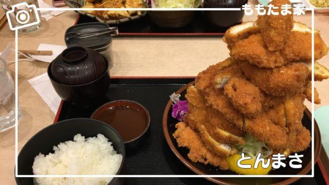 とんまさは奈良県に遊びに行ったら絶対におすすめしたいレストラン!
