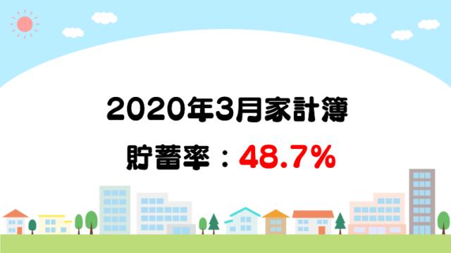 【家計見直し】2020年3月の家計簿(貯蓄率48.7%)【30代子育て4人家族】