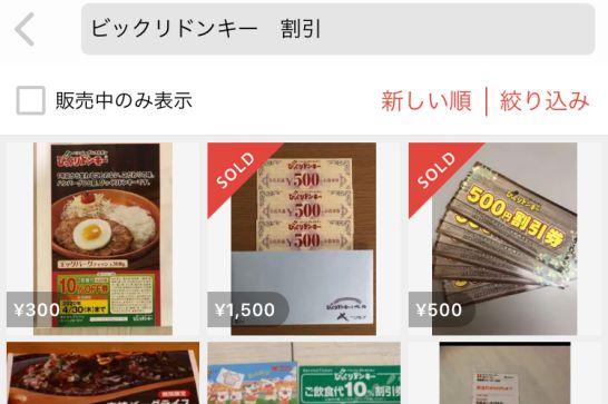 新聞広告、JAF会員向け、優待クーポン券もある