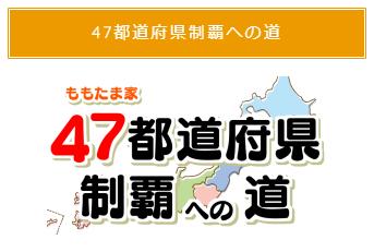 47都道府県制覇のウィジット追加
