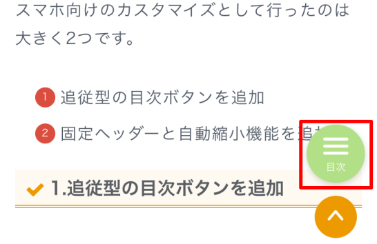 追従型の目次ボタンを追加