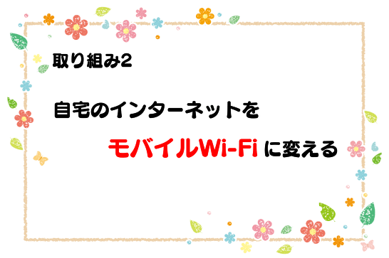 自宅のインターネットをモバイルWi-Fiに変える
