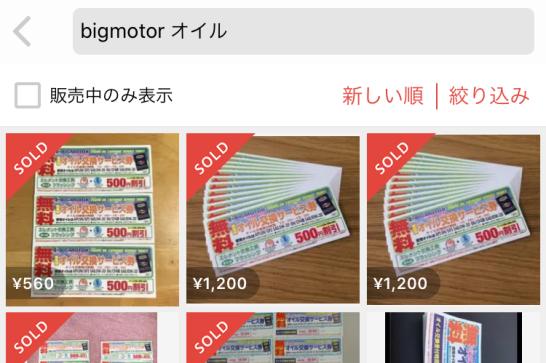BIGMOTOR(ビッグモーター)のオイル交換サービス券