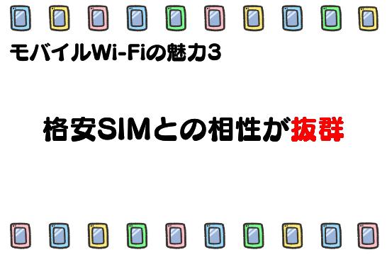 通信容量が気になる格安SIMの悩みも解決