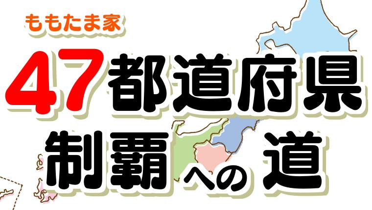 47都道府県制覇の道、都道府県別のおでかけ履歴