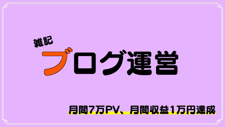 雑記ブログ月間7万PV、収益1万円達成
