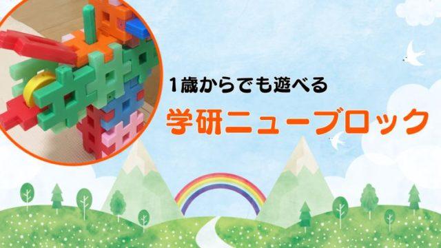 1歳から遊べる学研ニューブロックは想像力も育つおすすめ知育玩具【口コミ体験談】