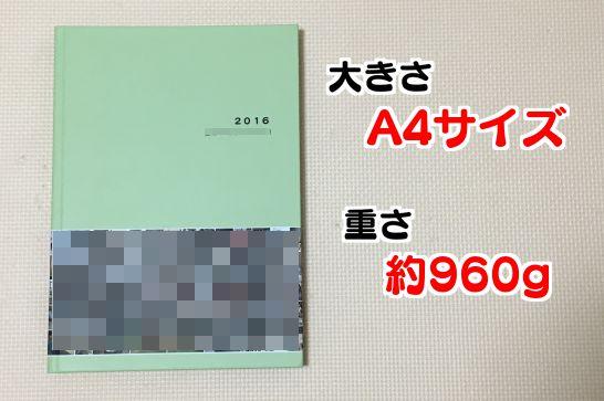 富士フィルムのイヤーアルバムのおすすめ理由4:大きすぎず、そして重すぎず