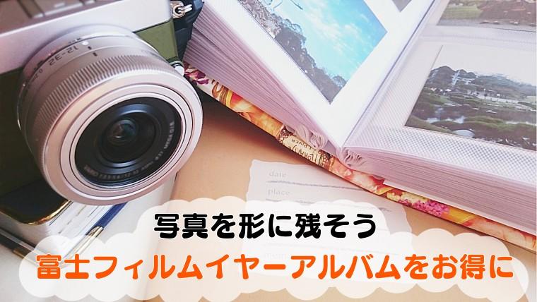 【体験談】カメラのキタムラの富士フィルムイヤーアルバムで写真を形に【口コミ】