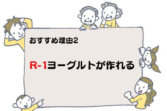 R-1のヨーグルトを家で作ることができる