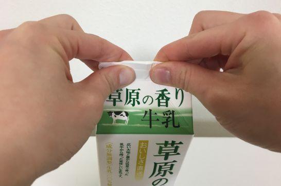 R-1を牛乳に入れたら、牛乳全体をしっかりと振る