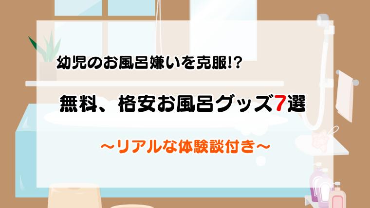 【体験談】幼児がお風呂を好きになる無料・格安おすすめグッズ7選【苦手克服】
