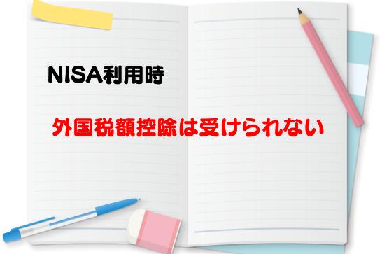 NISAを利用すると外国税額控除が受けられない。
