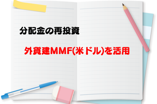 "style=""maru""]私達も外貨建MMF(米ドル)を買付しています。[/chat] 外貨建MMF(米ドル)で保有する米ドルも運用"