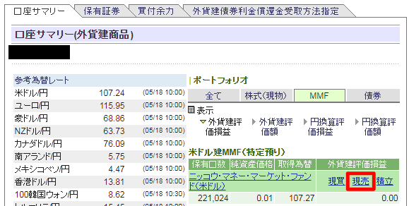 SBI証券のおける外貨建MMFの保有画面からの売却
