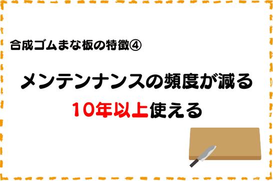 特徴④:メンテナンスの頻度が減り、10年は使える