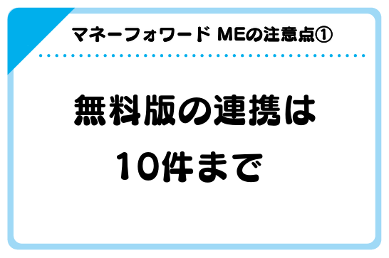 注意点①:無料版では連携が10件までしかできない