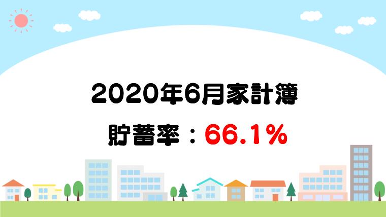 【家計見直し】2020年6月の家計簿(貯蓄率66.1%)【30代子育て4人家族】