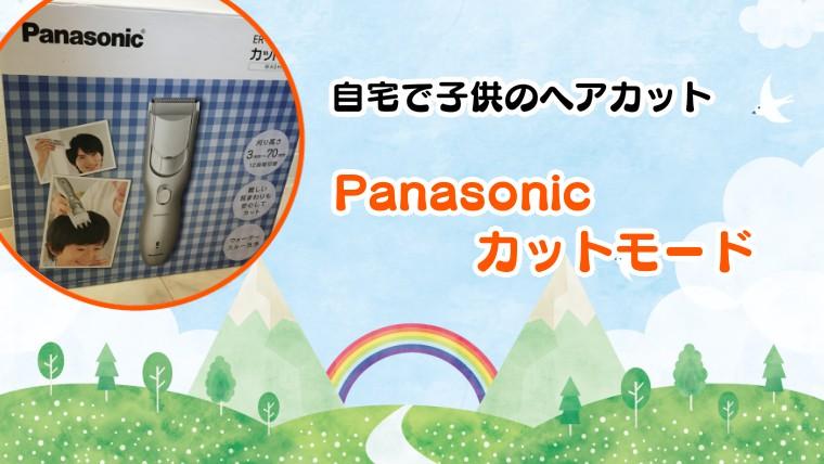 【自宅で子供のヘアカット】Panasonicのカットモード(バリカン)がおすすめ【体験談】