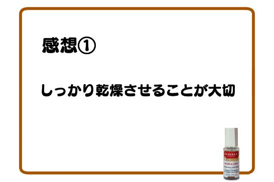 マヴァラバイターストップ感想①:しっかり乾燥させることが大切
