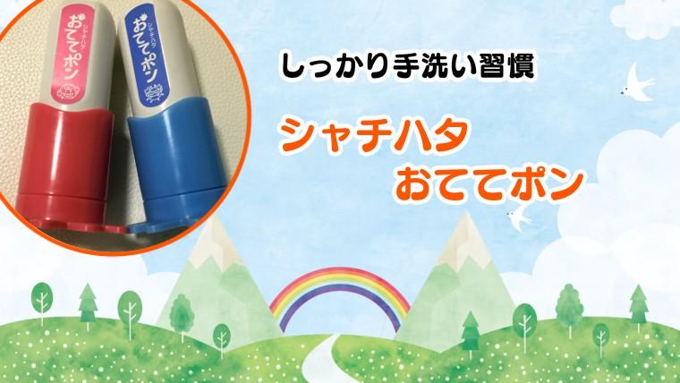 【体験談】子供が簡単に手洗い習慣を身につけられる「おててポン」はおすすめ