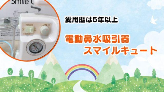 【体験談】電動鼻水吸引器なら愛用歴5年以上のスマイルキュートがおすすめ!