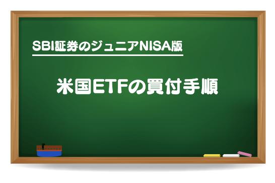 【SBI証券&ジュニアNISA】米国ETFの買付手順
